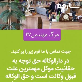 دارالوکاله حق شیراز
