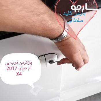 پارس کلید شیراز
