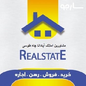 مشاورین املاک آپادانا چاه طوسی شیراز