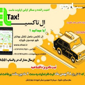 شرکت فن آوری اطلاعات شیراز اندیشه نوین( ال تاکسی) شیراز