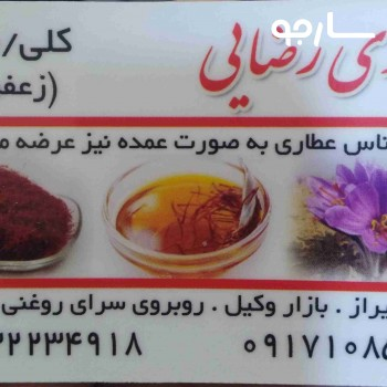 عطاری رضایی شیراز