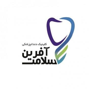 کلینیک دندانپزشکی سلامت آفرین شیراز
