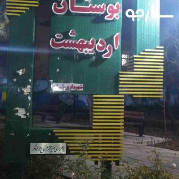بوستان اردیبهشت شیراز