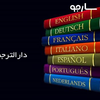 دارالترجمه رسمی شیراز