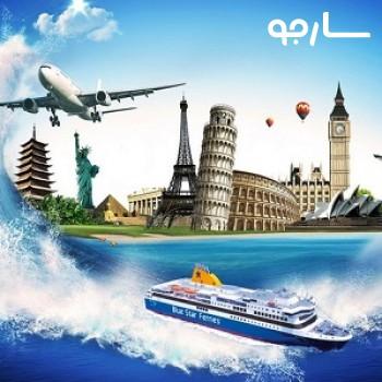 آژانس مسافرتی سفرهای خاص اطلس شيراز