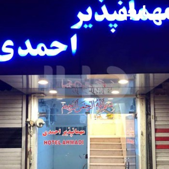 مهمانپذیر احمدی شیراز