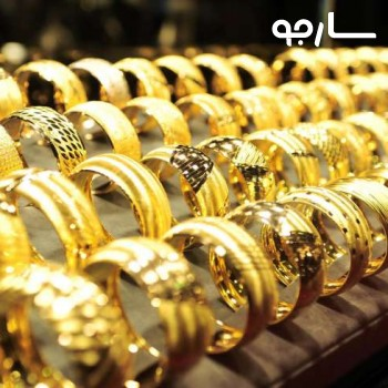 طلای نفیس شیراز