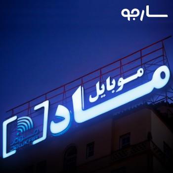 موبایل تخصصی ماد شیراز