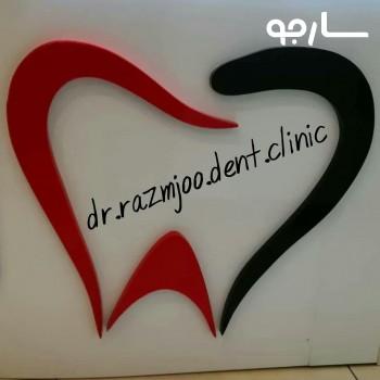 کلینیک دندانپزشکی شبانه روزی دکتر رزمجو شیراز