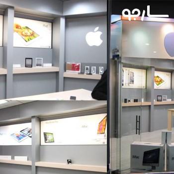فروشگاه اپل وست شعبه فرهنگشهر شیراز