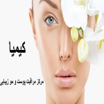 مرکز مراقبت پوست و موی کیمیا شیراز