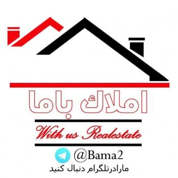 مشاورین املاک باما (صدرا) شیراز