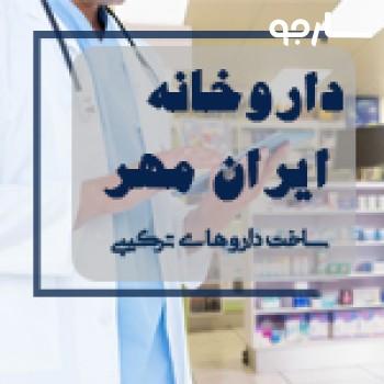 داروخانه ایران مهر شیراز