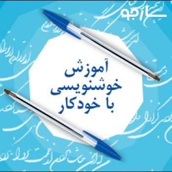 مرکز تخصصی خوشنویسی هنر خودکار آبی شیراز