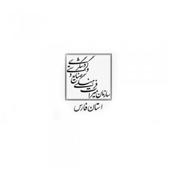 سازمان میراث فرهنگی و گردشگری استان فارس شیراز