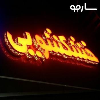 خشکشویی گازر شیراز