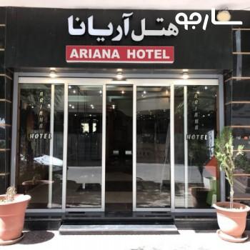 هتل آریانا شیراز