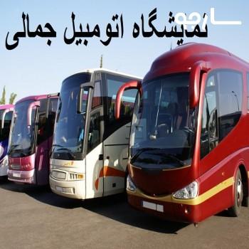 نمایشگاه اتوبوس جمالی شیراز