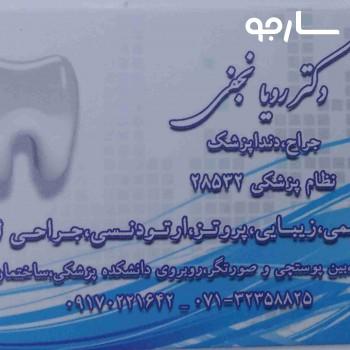 دندانپزشکی دکتررویا نجفی شیراز