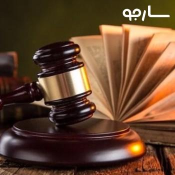 دفتر وکالت مسعود جباری شیراز