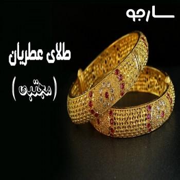طلای عطریان (مجتبی) شیراز