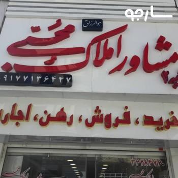 مشاورین املاک محبی شیراز