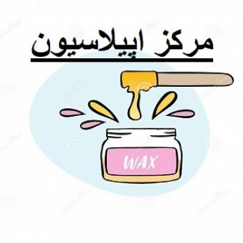 مرکز اپیلاسیون انارز شیراز