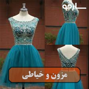مزون دزيره شیراز