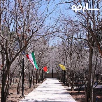 پارک چوگیا شیراز