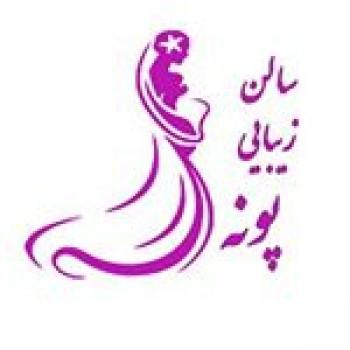 سالن زیبایی پونه شیراز