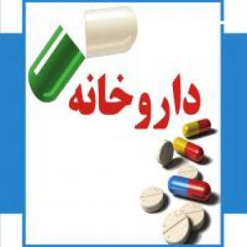 داروخانه دکتر نظری شیراز