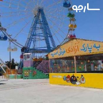 شهربازی پارک آزادی شیراز