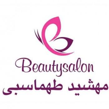 سالن زیبایی مهشید طهماسبی شیراز