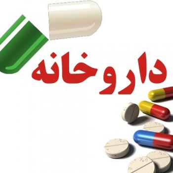 داروخانه دکتر جنگجو شیراز