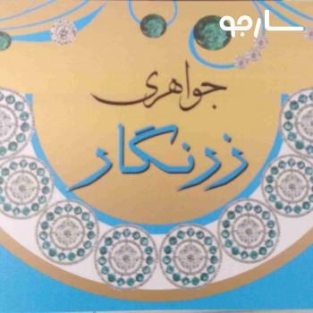 طلای زرنگار شیراز