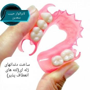 ساخت دندان ژله ای