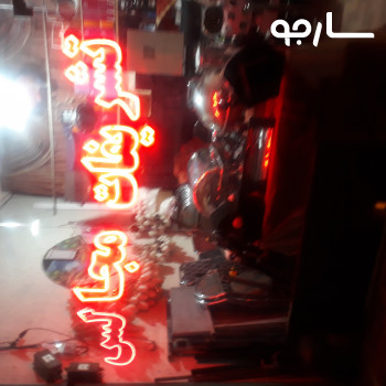 تشریفات مجالس پوریا شیراز