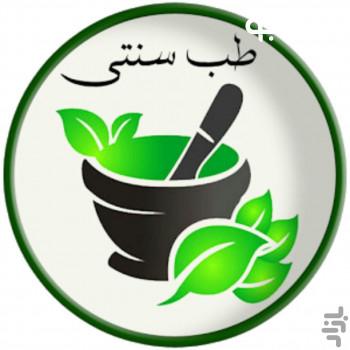 طب سنتی و اسلامی شیراز