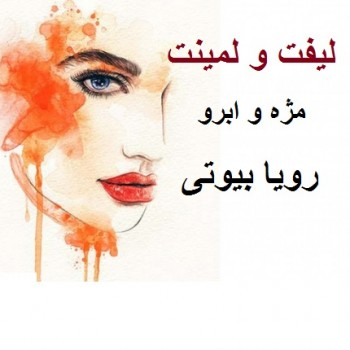 لیفت و لمینت ابرو و مژه رویا بیوتی شیراز