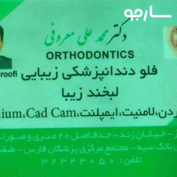 دندانپزشک دکتر محمد علی معروفی شیراز