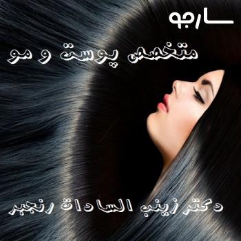 دکترزینب السادات رنجبرمتخصص پوست ومو شیراز