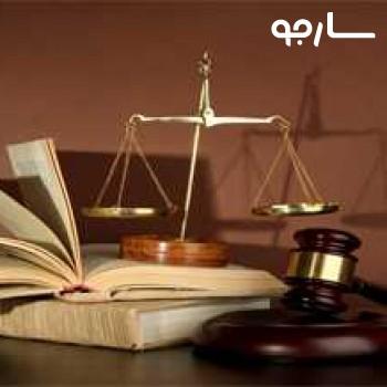 دفتر وکالت معصومه کریمی شیراز