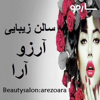 سالن زیبایی آرزو آرا شیراز