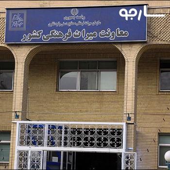 اداره میراث فرهنگی شیراز