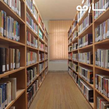 کتابخانه خواجوی کرمانی شیراز