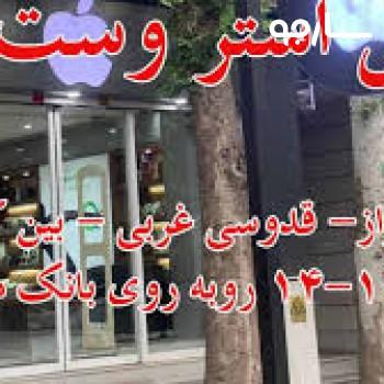 فروشگاه اپل وست شعبه قدوسی غربی شیراز