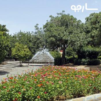 پارک حجاب شیراز