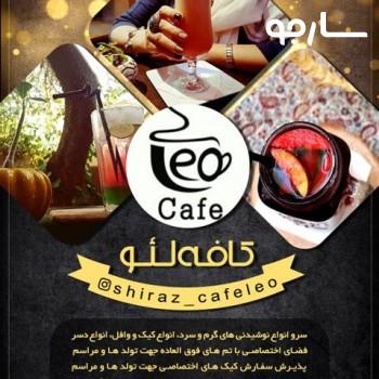 کافه لئو شیراز