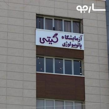 آزمایشگاه گیتی در شیراز