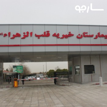 بیمارستان قلب الزهرا شیراز سارجو